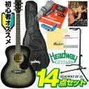 """アコースティックの名門""""ヘッドウェイ""""でギターを始めよう!Headway UNIVERSE SERIES HF-25 (TNS) アコギ入門14点セット 【本数..."""