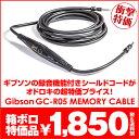 Gibson GC-R05 [MEMORY CABLE] [Gibsonブランドの録音機能付きギターケーブル!] 【箱ボロ特価】