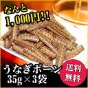 【送料無料】うなぎボーン(辛味) 手軽な3パック入り(35g×3)(代引き不可・お届け...