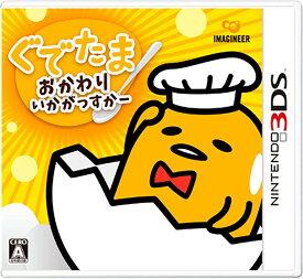 Nintendo 3DS ソフト「ぐでたま おかわりいかがっすかー」