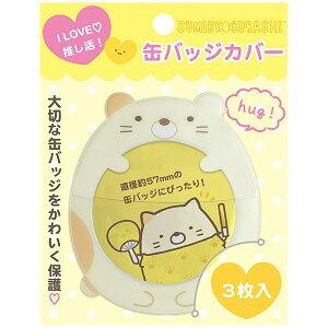 【セール品】san-x すみっコぐらし 缶バッジカバー(ILOVE推し活シリーズ・ねこ)