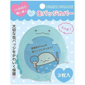 【セール品】san-x すみっコぐらし 缶バッジカバー(ILOVE推し活シリーズ・とかげ)