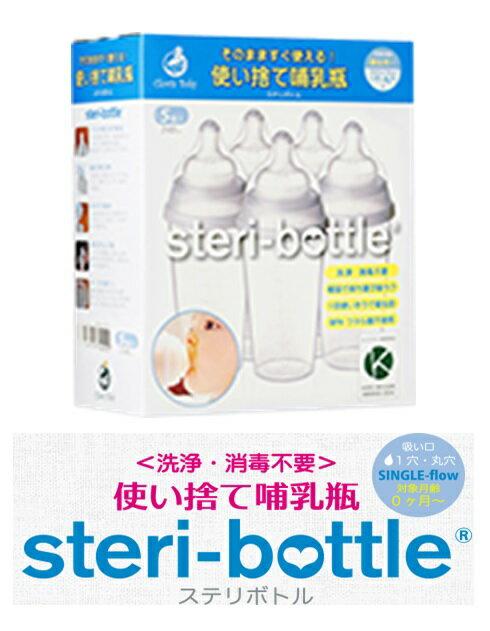 そのまますぐ使える!使い捨て哺乳瓶 steri−bottle ステリボトル