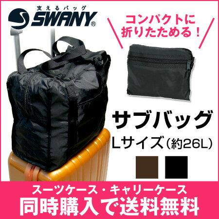 スワニー (SWANY) サブバッグ Lサイズ 26L セットアップバッグ ハンドルサック