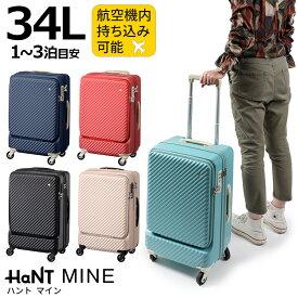 ハント スーツケース ハントマイン 34L フロントポケットモデル【機内持ち込み可能サイズ】【1泊/2泊/3泊目安】【Sサイズ】【キャスターストッパー付き】エース[ ACE HaNT mine]【あす楽】