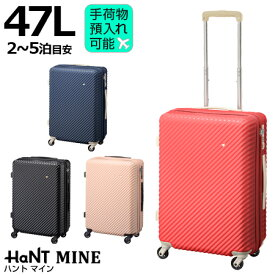 ハント スーツケース ハントマイン 47L【2泊/3泊/4泊/5泊目安】【Sサイズ】【キャスターストッパー付き】エース[ ACE HaNT mine]【あす楽】