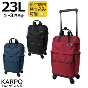 スワニー キャリーバッグ D-370 カルポ (L21) 23L【機内持ち込み可能サイズ】【1泊/2泊/3泊目安】【Sサイズ/SSサイズ】【キャスターストッパー付き】[SWANY BAG D-370 KARPO L21] スワニーバッグ シニ