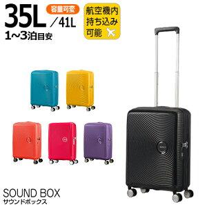サムソナイト アメリカンツーリスター スーツケース サウンドボックス スピナー 55cm 35〜41L【機内持ち込み可能サイズ】【1泊/2泊/3泊目安】【SSサイズ】[Samsonite AMERICAN TOURISTER SOUND BOX Spinner]
