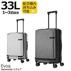 サムソナイト スーツケース エヴォア スピナー 55cm 33L オープンポケットタイプ【機内持ち込み可能サイズ】【1泊/2泊/3泊目安】【SSサイズ】[Samsonite EVOA Spinner]