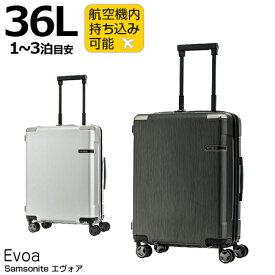 サムソナイト スーツケース エヴォア スピナー 55cm 36L【機内持ち込み可能サイズ】【1泊/2泊/3泊目安】【SSサイズ】[Samsonite EVOA Spinner]