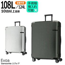 サムソナイト スーツケース エヴォア スピナー 75cm 108L〜124L【10泊目安/1週間/長期/大型/ファミリー】【Lサイズ/LLサイズ】[Samsonite EVOA Spinner]