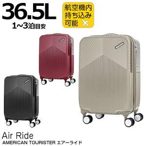 サムソナイト アメリカンツーリスター スーツケース エアーライド スピナー 55cm 36.5L【機内持ち込み可能サイズ】【1泊/2泊/3泊目安】【SSサイズ】[Samsonite AMERICAN TOURISTER Air Ride Spinner]