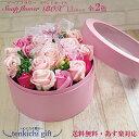 シャボンフラワー 【プレゼント 花 ソープフラワー フラワーギフト フラワーボックス 花 花束 造花 枯れない花 石鹸の…