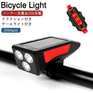 自転車 ライト 太陽光充電 ソーラー充電 USB充電 自転車ライト LEDライト 2000mAh クラクション付き ホーン 自転車 ヘッドライト 高輝度 バイクライト 自転車前照灯 工具不要 防水 マウンテンバ