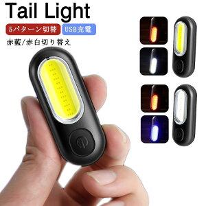 USB充電式 自転車用ライト 軽量 ヘルメットライト 防水 テールライト 光り 切り替え LEDライト ワンタッチ 充電式ライト 自転車 ライト セーフティーライト LED 子供用 電動自転車 バイクライ