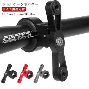ハンドル ポスト シートポスト ボトルケージ ホルダー 簡単装着 ボトルケージホルダー 自転車 サイズ調整可能 30.9mm/31.6mm/31.8mm ロードバイク クロスバイク マウンテンバイク