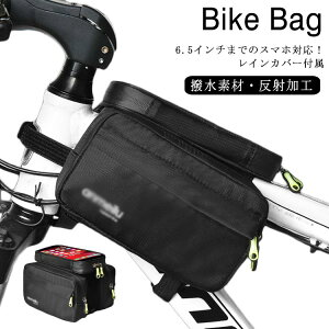 大容量 自転車 フレームバッグ 6.5インチスマホ 自転車 バッグ トップチューブバッグ フロントチューブバッグ サイクリング スマホホルダー 防水 収納便利 取り付け簡単 梅雨 ロードバイク