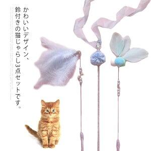 猫じゃらし 3点セット 猫おもちゃ 天然羽根 羽毛 鈴付き ねこじゃらし ストレス解消 運動不足解消 じゃれる 釣り竿 子猫 ねこ ネコ 猫用品 ハンドルタイプ かわいい おしゃれ 送料無料