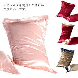 シルク 枕カバー 美容 保湿 両面 シルク100% 冷感 無地 涼しい 滑らか 安眠 洗える 寝具 ピローケース 蚕糸 柔らかい おしゃれ 可愛い 絹 ピロケース まくらカバー 封筒式美肌