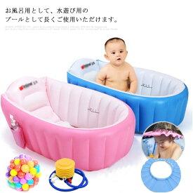 プール ベビー 子供用 ビニールプール 空気入れ エアーポンプ付き 家庭用 新生児から使える お風呂 沐浴 バス 水遊び 深い 深め シャンプーハット付き ボール付き 楕円 プール