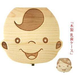 乳歯 ケース 乳歯ケース 木製 顔型ケース 乳歯入れ ケース 赤ちゃん 髪の毛 ケース 子供 歯 収納ボックス 男の子 女の子 英語表示シール