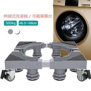 洗濯機 置台 冷蔵庫置き台 洗濯機ラック キャスター付き 8足4輪 46.5〜68cm 500kg対応 移動ラクラク 移動便利 移動可能 移動式 昇降可能 台 減音効果 防振パッド付き 引っ越し 騒音対策