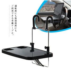 車載 テーブル 簡易テーブル 運転席 ハンドルテーブル 後部座席用 2通り 折りたたみ ノートPCテーブル 作業台 ランチテーブル 食事 車中泊 カーシート 台 耐荷重3KG