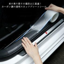 スカッフプレートシール 車 ステッカー カーボン調 透明 ドア 傷防止 サイドステップ 内装 外装 ヤスリクロス 足元傷防止 カーボンシート 汎用 3D エッジモール 保護 送料無料