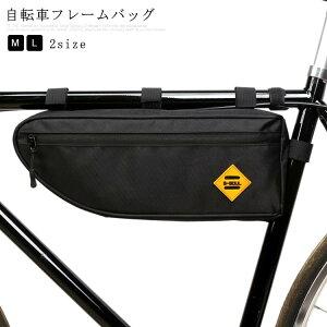 大容量 自転車 バッグ トップチューブバッグ フロントチューブバッグ 自転車 フレームバッグ バッグ フロントバッグ 軽量 サイクリング 工具入れ 取り付け簡単 ロードバイク マウンテンバ