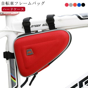 自転車 バッグ ハードケース 自転車 フレームバッグ 大容量 三角バッグ トップチューブバッグ トライアングル型 フロントチューブバッグ フロントバッグ 軽量 サイクリング 取り付け簡単
