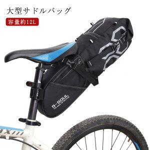 12L 大型サドルバッグ 自転車 バッグ 自転車 サドルバッグ 大型 防水仕様 バイクパッキング用 シートバッグ 大容量 荷物 収納 反射加工 リアバッグ シートポストバッグ 簡単取り付け 小物入