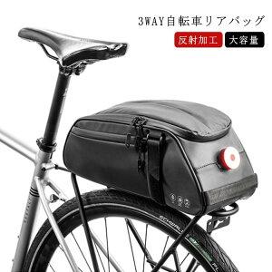 自転車 リアバッグ ラックバッグ キャリアバッグ サイクル バッグ 収納バッグ 防水 自転車 バッグ 大型 大容量 荷物収納 反射加工 簡単取り付け サイクリングバッグ カメラバッグ 3WAY 多目的