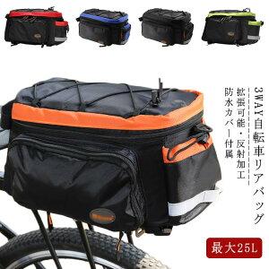 拡張可能 最大25L 自転車 リアバッグ 拡張鞄 拡張バッグ 自転車 バッグ 大型 ボトルホルダー付き 反射加工 キャリアバッグ サイクル バッグ 収納バッグ 大容量 荷物収納 サイクリングバッグ