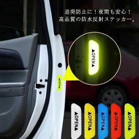 反射ステッカー 車ドア 安全警告 リフレクター シール 4枚セット 夜間視認 防水性 反射板 高輝度 ドアエッジ 車用品 事故防止 安全用品