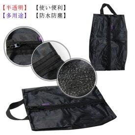 シューズケース シューズバッグ シューズ袋 軽量 防水 半透明 防塵 多機能 靴入れ 小物入れ 収納バッグ 旅行 出張 収納 便利 ブラック