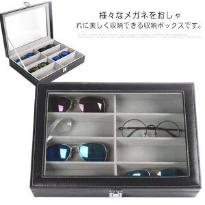 メガネ収納ボックス サングラス収納ケース 8本収納 コレクションボックス PUレザー おしゃれ ガラス めがね 眼鏡 アクセサリー ジュエリー収納 小物 化粧品 収納整理
