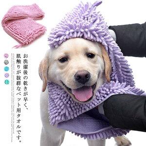 ペット用タオル 犬用タオル 猫用タオル 超吸水 布巾 ふきん バスタオル お風呂 体拭き 中型犬 小型犬 猫 シャワー シャンプー 吸水速乾 ドライヤー時間短縮 ペット用品