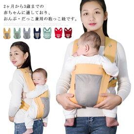 抱っこ紐 抱っこひも おんぶ紐 だっこひも おんぶひも 前向き おんぶ・だっこ兼用 メッシュ 多機能 出産祝い 新生児 シンプル 赤ちゃん ベビー コンパクト 軽量 サポート 抱っこ パパママ兼用 サイズ調節可能 お出かけ