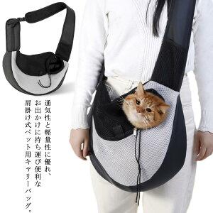 猫 キャリーバッグ 小型犬 キャリーケース PU スリング ネコ ペットキャリーバッグ 抱っこ紐 肩掛け ポケット付き 抱っこひも シンプル 旅行 お出かけ 通気 メッシュ ペット用品