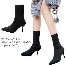 ピンヒール 6.5cmピンヒールで女っぽさミドル丈ソックスブーツ ミドルブーツ ショートブーツ ソックスブーツ ストレッチブーツ ブーツ レディース 伸縮性 美脚