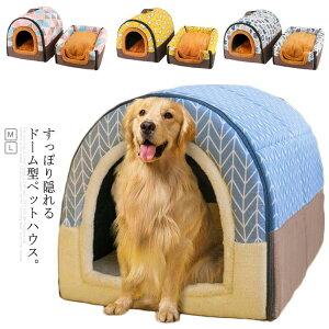 犬 2WAY ペットベッド ハウス 小型犬 ドーム型 犬用 犬小屋 ペットハウス ベッド 子犬 テント 屋根付き 隠れ家 ペット 耐久性 猫 ベッド 洗える マット 春 いぬ 冬 秋