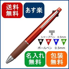 送料無料/名入れ無料 あす楽可能 三菱鉛筆 ジェットストリーム4&1 ブラッドオレンジ MSXE5-1000-05.38
