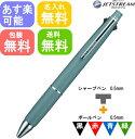 送料無料 名入れ無料 あす楽可能 限定カラー 三菱鉛筆 多機能ペン ジェットストリーム4&1 スモーキーブルー MSXE5-1000-05