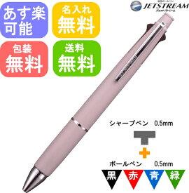 送料無料 名入れ無料 あす楽可能 限定カラー 三菱鉛筆 多機能ペン ジェットストリーム4&1 ラベンダーグレー MSXE5-1000-05