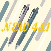 送料無料名入れ無料あす楽可能限定カラー三菱鉛筆多機能ペンジェットストリーム4&1ラベンダーグレーMSXE5-1000-05