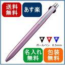 名入れ無料 三菱鉛筆 ジェットストリーム プライム ノック式 3色ボールペン ライトピンク SXE3-3000-05