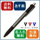 名入れ無料 三菱鉛筆 ジェットストリーム プライム 3色ボールペン SXE3-3000-07 ブラックグレー