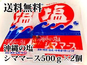 【送料無料】沖縄の塩・シママース500g2個。1000円ポッキリ!漬け物、味噌、天ぷら、麹塩麹、塩ラッキョウ用に!!もずく天ぷらにも。調味料。沖縄海水。粗塩。浅漬け。梅干し。パスタ。