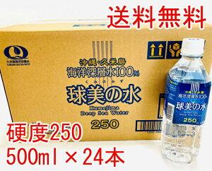 球美の水。【硬度250・500ml24本】代謝に良いマグネシウムが豊富な海洋深層水。ミネラル!美容・健康・ダイエット。泡盛・焼酎・コーヒー・お茶・シークワーサー水割り。サプリのいいけど