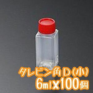 【中央化学株式会社】タレビン角小D キャップ付きプラスチック製ミニボトル 6mlx100個